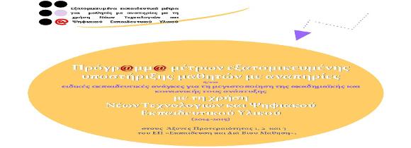 εκπαιδευτικών δράσεων αφίσα