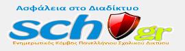 Ασφάλεια στο διαδίκτυο, ενημερωτικός κόμβος Πανελλήνιου Σχολικού Δικτύου