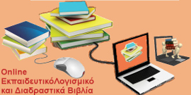 online_εκπαιδευτκά_λογισμικά_και_διαδραστικά_βιβλία